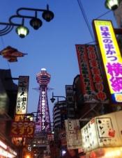 view of Osaka Tower